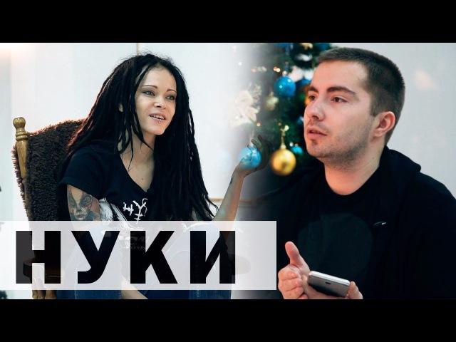 НУКИ - о группе Слот, шоу Голос и пути к успеху