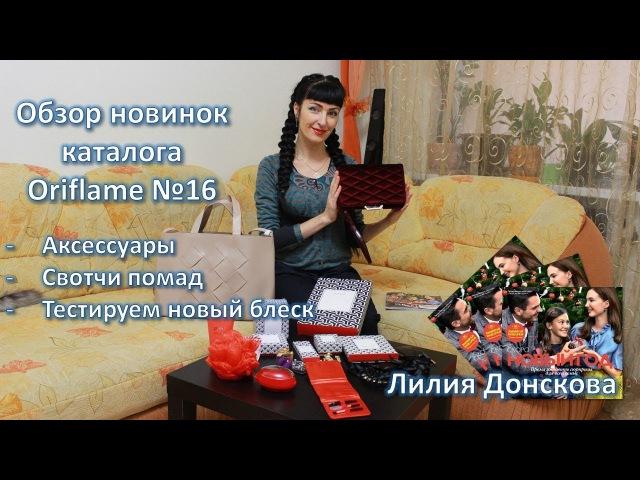 Обзор новинок каталога Oriflame №16-2017 с Лилией Донсковой