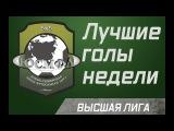 Лучшие голы недели. Высшая лига (25.01.2018 г.)