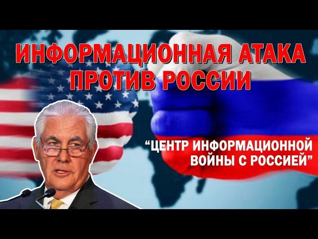Россия должна создать центр по борьбе с информационными атаками