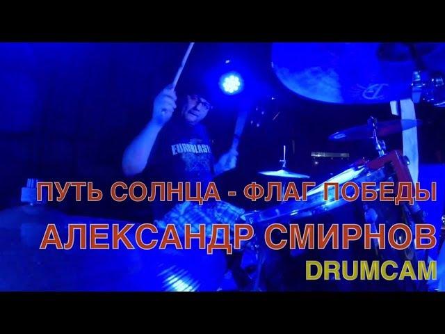 Путь Солнца - Флаг Победы - Александр Смирнов drumcam