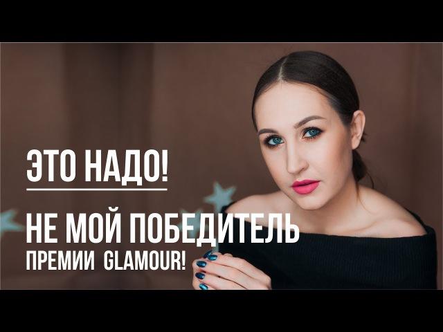 ЭТО НАДО! НЕ МОЙ ПОБЕДИТЕЛЬ премии Glamour * kharitosha