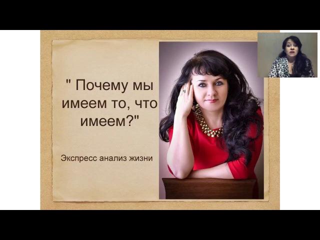 Почему мы имеем то, что имеем. Ирина Кулешова. 04.10.2017г.