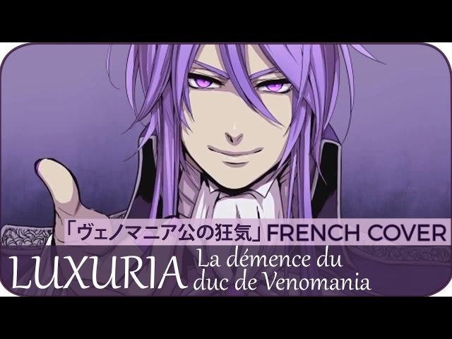 【Aya_me】 « LUXURIA : La démence du Duc de Venomania » 『ヴェノマニア公の狂気』