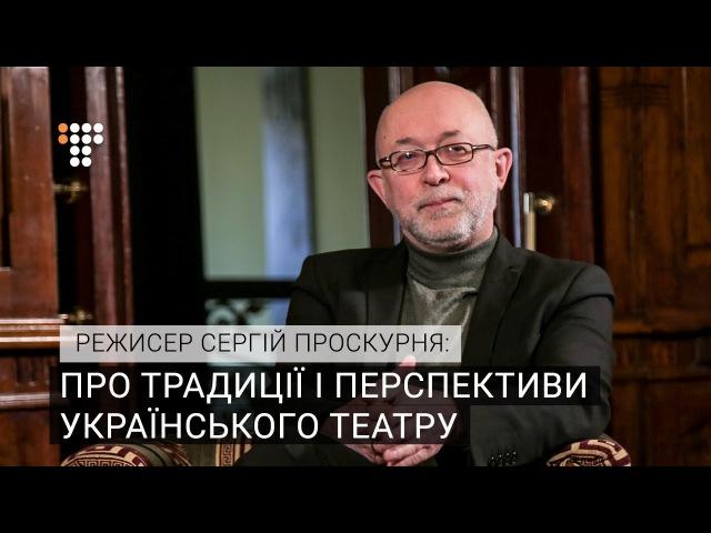 Про традиції і перспективи українського театру
