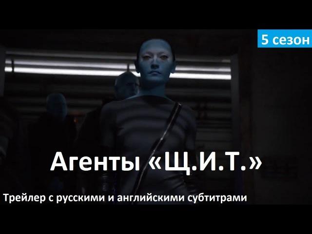 Агенты ЩИТ 5 сезон Русский Трейлер 2 2017 Marvel's Agents of SHIELD Season 5 Trailer