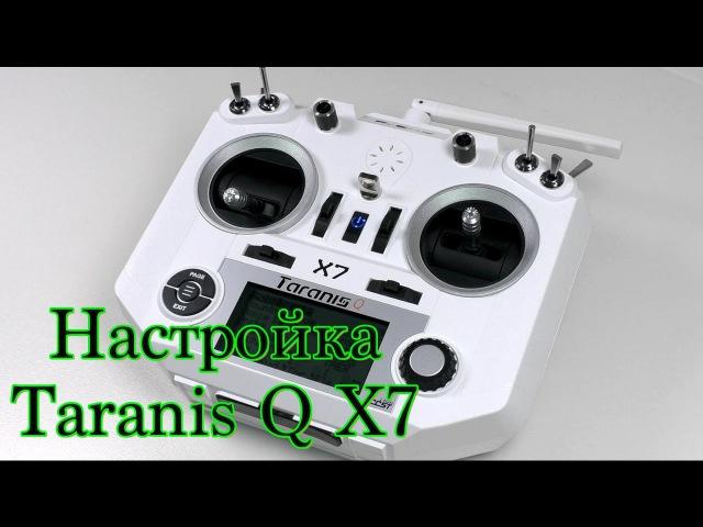 Taranis Q X7 Настройка стика и изменения Mode