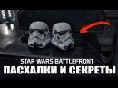 Новые пасхалки и секреты в Star Wars: Battlefront - EASTER EGG and SECRETS