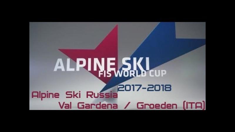 Горные лыжи. Кубок мира 2017⁄2018. Валь Гардена. Мужчины. Супергигант 15.12.2017