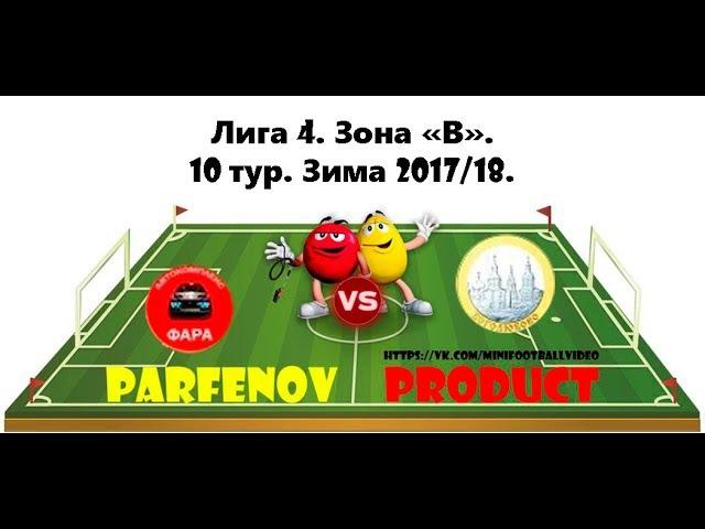 Лига 4. Зона В. 10 тур. Зима 2017/18. МФК Фара - Боголюбово 8:2 (1:0).