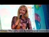 Матушка онлайн &amp Юлия Михальчик