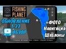 Обзор обновления 1 2 Навигация Фоторежим Шаблоны Fishing Planet