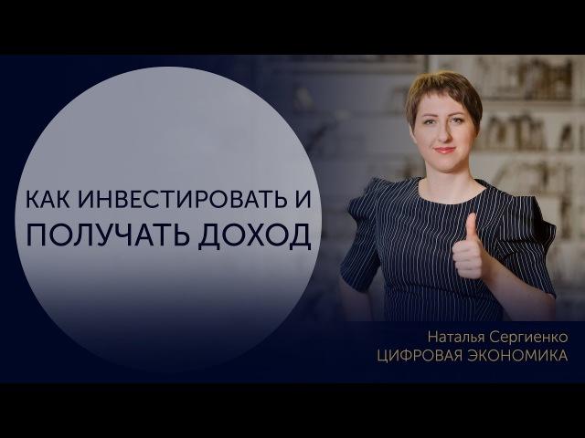 Как правильно инвестировать деньги в России