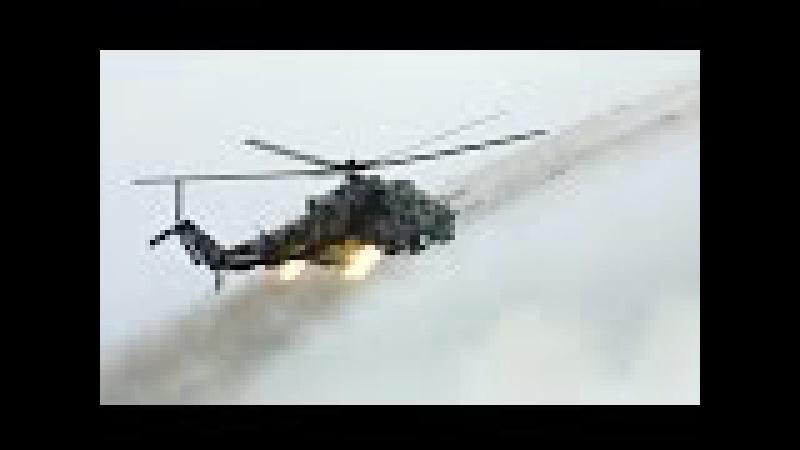 Боевой вертолет Ми 24 в действии