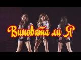 Виновата ли я - Красивые кореянки поют Русскую народную песню !