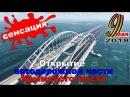 Открытие Крымского Моста ( автодорожная его часть) намечено на 9 мая 2018 г.