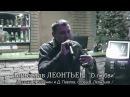 Вячеслав ЛЕОНТЬЕВ - О любви / муз. Е. Воронин и Д. Павлов, сл. В. Леонтьев /