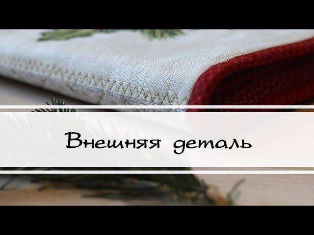 Органайзер для вышивки - Внешняя деталь