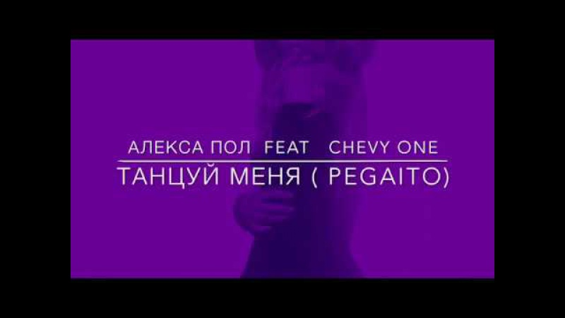 Алекса Пол feat. Chevy One - Танцуй Меня (Pegaito) (Lyric Video 2017)