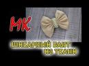 МК Элегантный бант из ткани Канзаши шикарная серединка из бусин и бисера/DIY Bow Laço