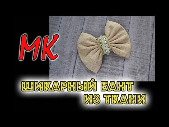 МК Элегантный бант из ткани Канзашишикарная серединка из бусин и бисераDIY Bow Laço