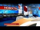 Новости Сегодня - 1 канал - Дневные Новости - 17.03.2018 12.00