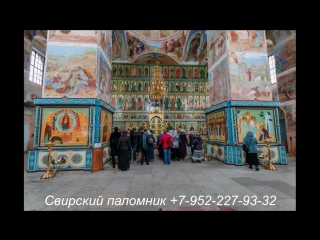 Поездка в Александро Свирский монастырь в субботу с участием в службе, литургии, экскурсии и