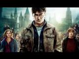Гарри Поттер и Дары Смерти 2 (2011)