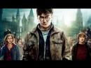 Гарри Поттер и Дары Смерти 2 2011