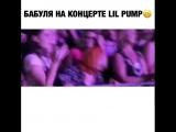 Бабуля на концерте Lil Pump 😂
