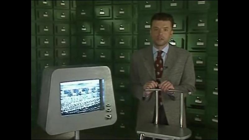 Намедни. Наша эра. 1963 год (Леонид Парфенов, 1997-2003)