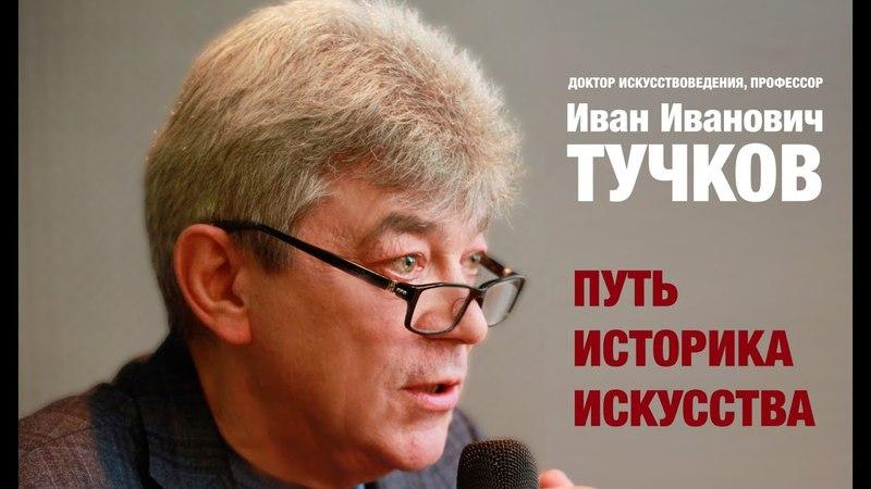 И.И.Тучков. Путь историка искусства.