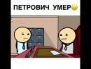 Петрович умер