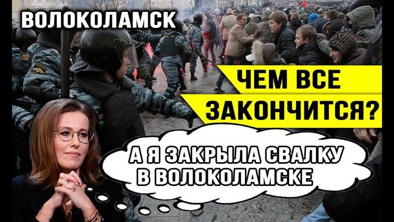 Что происходит в Волоколамске? Отравили детей! Подробно разберем… Собчак опять отличилась