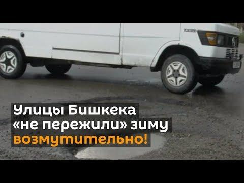 Отремонтированные улицы Бишкека