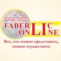 proekt_faberlic_online