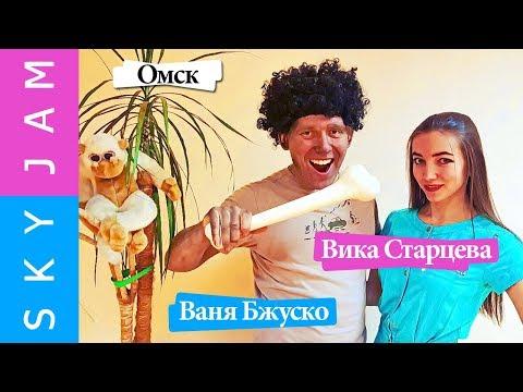 Ваня Бжуско Вика Старцева Омск