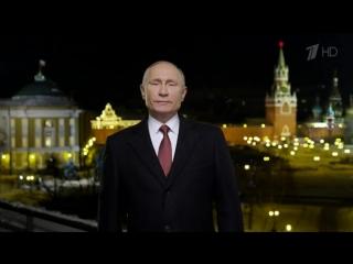 Новогоднее обращение президента России Владимира Путина 2018 (31.12.2017) Полная версия