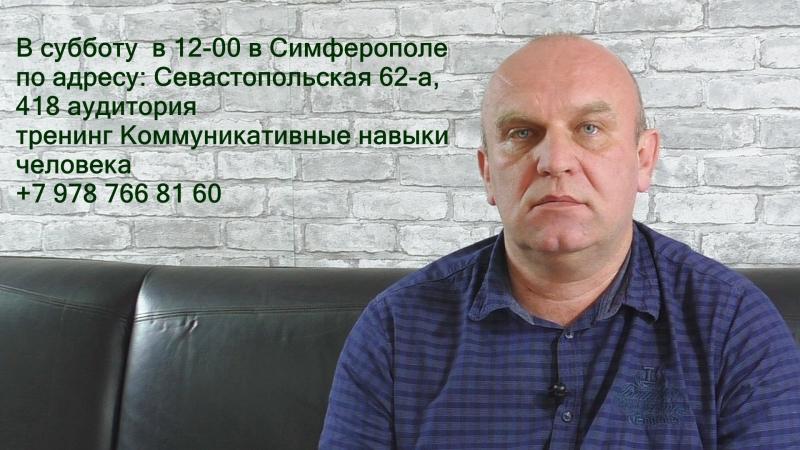 Коммуникативные навыки человека - 6 часовый тренинг в Симферополе 27 января