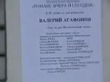 ВАЛЕРИЙ АГАФОНОВ - Лебединая песнь