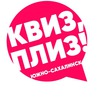 Квиз, плиз! в Южно-Сахалинске