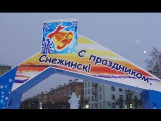 г.Снежинск. Снежный городок (2008-2018)