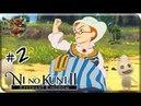Ni no Kuni II Revenant Kingdom 2 Фуняши Прохождение на русском Без комментариев