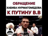 Хабиба Нурмагомедова освистали когда он поздравил Путина с победой на выборах.