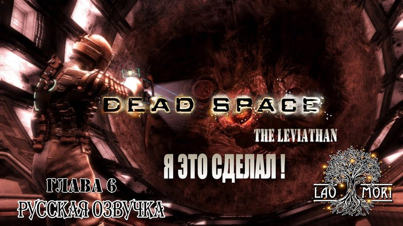 [БИТВА С БОССАМИ] Dead Space - The Leviathan \ Мертвый Космос - Левиафан [PC]