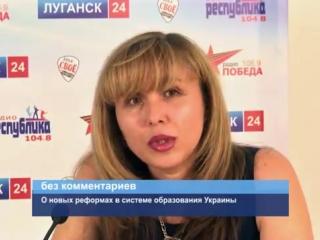ГТРК ЛНР. О новых реформах в системе образования Украины. 20 сентября 2017