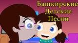 Коллекция Башкирских Детских Песен Баш