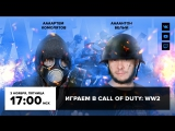Фогеймер-стрим (03.11.17). Артем Комолятов и Антон Белый играют в Call of Duty: WW2