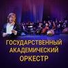 Государственный академический оркестр