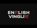 ТРЕЙЛЕР ФИЛЬМА: ИНГЛИШ-ВИНГЛИШ / ENGLISH VINGLISH (2012)